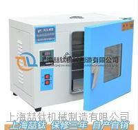 HHA-14(303-4)电热恒温培养箱优质首选/303-4数显电热恒温培养箱价格