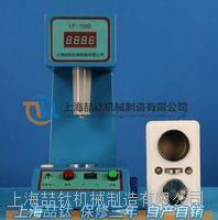 LP-100D数显土壤液塑限联合测定仪价格,数显液塑限联合测定仪LP-100D生产厂家