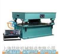 HCZT-1混凝土振动台优质选择/HCZT-1混凝土磁性振动台厂家直销
