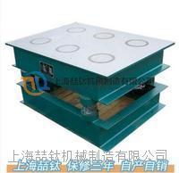 ZT-1新标准砌墙砖振动台操作说明/新一代ZT-1新标准振动台