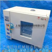 电热干燥箱,鼓风干燥箱,强制空气对流干燥箱,干燥箱,电热鼓风干燥箱 101-1HA强制空气对流干燥箱