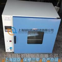 干燥箱,电热干燥箱,鼓风干燥箱,电热鼓风干燥箱,智能干燥箱 DHG-9023A电热鼓风干燥箱
