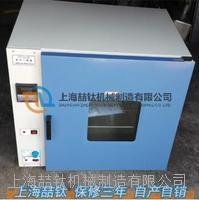 干燥箱,电热干燥箱,电热鼓风干燥箱,鼓风干燥箱,烘干箱烘箱 DHG-9053A电热鼓风干燥箱