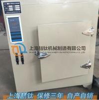 8401-00远红外高温干燥箱控温灵敏准确