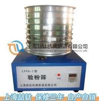 LYFS-1坚固耐用圆形验粉筛