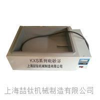 KXS-4型号电砂浴外形尺寸