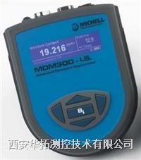 本安型露点仪 MDM300 IS