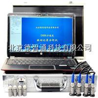 D886-4多通道机械故障自动诊断仪/动平衡仪 D886-4