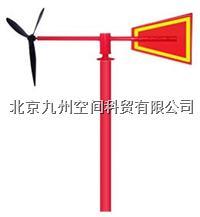 倾斜式金属风向标 JZ-MWS