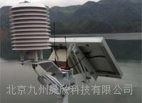 水质监测站/环境水质监测系统 JZ-SZ1型