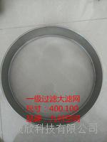 润滑油一级过滤网: Φ400mmx100mm, Φ400mmx100mm,