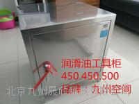 润滑油三级过滤工具柜/ 450mmx450mmx500mm    450mmx450mmx500mm