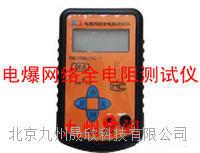 便携电爆网络全电阻测定仪 JZ-CHB2000型