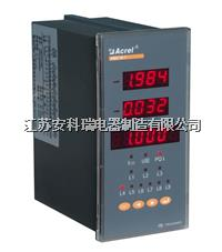AMC16系列多回路监控装置 AMC16系列多回路监控装置