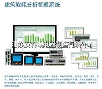 Acrel-5000建筑能耗分析管理系统 Acrel-5000建筑能耗分析管理系统
