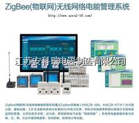 ZIGBEE(物聯網)無線網絡電能管理系統 ZIGBEE(物聯網)無線網絡電能管理系統