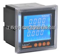 可编程智能电测表PZ96L-E4 测量电能 面框96*96 安科瑞 PZ96L-E4