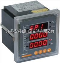 双向计量多功能表 ACR220E
