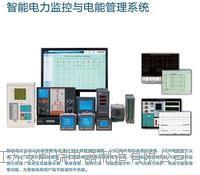 电气综合监控系统 云平台 安科瑞