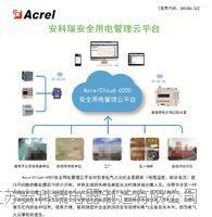 环保用电监管云平台安科瑞产品直销