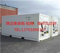全新冷藏集装箱 20RF