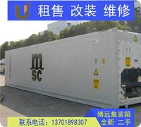 全新冷藏集装箱 40RH