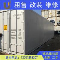 旧冷藏集装箱翻新 20RF,40RH