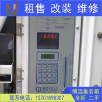 深冷冷冻集装箱 -60度冷冻集装箱