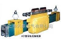 DHG-8字型管式滑触线 DHG-8字型