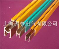 单极H型铜滑触线