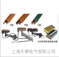 天皋电气小功率铜质滑线 天皋电气小功率铜质滑线