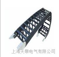 天皋电气承重型工程塑料拖链 天皋电气承重型工程塑料拖链
