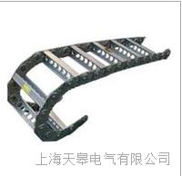 天皋电气TLA型钢铝拖链 天皋电气TLA型钢铝拖链