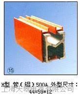 天皋电气管(铝)500A单极组合式滑触线 天皋电气管(铝)500A单极组合式滑触线