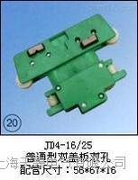 天皋电气JD4-16/25(普通型双盖板双孔)集电器 天皋电气JD4-16/25(普通型双盖板双孔)集电器
