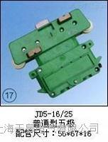 天皋电气JD5-16/25(普通型五极)集电器 天皋电气JD5-16/25(普通型五极)集电器
