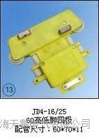 天皋电气JD4-16/25(60高低脚四极)集电器现货 天皋电气JD4-16/25(60高低脚四极)集电器