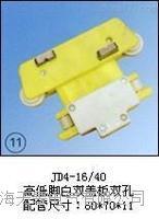 天皋供应JD4-16/40(高低脚白双盖板双孔)集电器 天皋供应JD4-16/40(高低脚白双盖板双孔)集电器