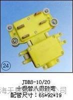 天皋供应JDR4-16/40(高低脚转弯)集电器 天皋供应JDR4-16/40(高低脚转弯)集电器