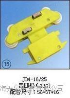 天皋电气JDR4-16/40(防尘型转弯)集电器 天皋电气JDR4-16/40(防尘型转弯)集电器