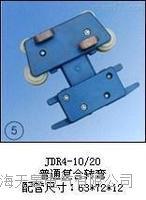 天皋供应JDR4-10/20(普通复合转弯)集电器 天皋供应JDR4-10/20(普通复合转弯)集电器