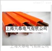 上海天皋电气单极铜滑线 上海天皋电气单极铜滑线
