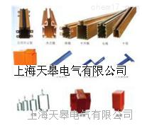 DHG系列工程塑料导管式滑触线大量销售 DHG系列工程塑料导管式滑触线大量销售