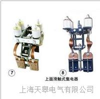 天皋上面滑触式集电器优惠 天皋上面滑触式集电器优惠