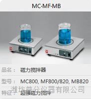 搅拌器 MC800型
