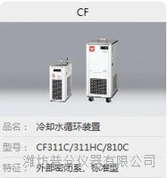 冷却水循环装置 CF311C/311HC/810C