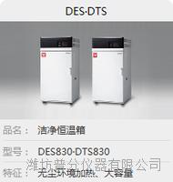 洁净恒温箱 DES830·DTS830