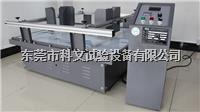 跑馬式電子產品包裝模擬運輸振動臺 KW-MZ-100