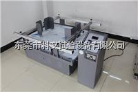 深圳跑马式振动台 回转式模拟运输振动台 汽车颠簸震动台