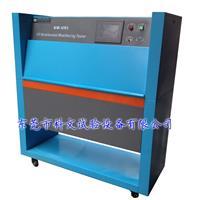 塑膠uv光老化光試驗箱 KW-UV2